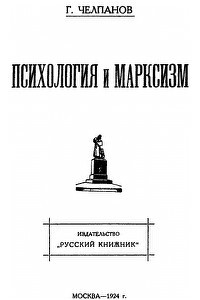 Психология и марксизм