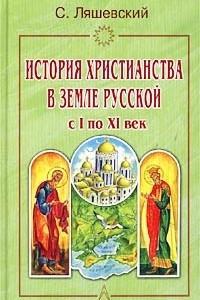 История христианства в Земле Русской с I по XI век