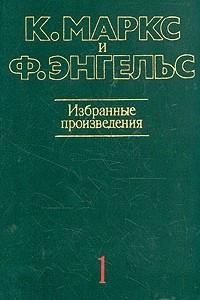 К. Маркс и Ф. Энгельс. Избранные произведения. В трех томах. Том 1
