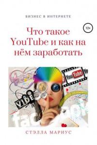 Что такое YouTube и как на нём заработать