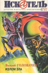 Искатель, №6, 1997