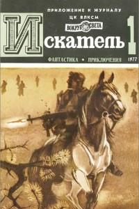 Искатель, №1, 1977
