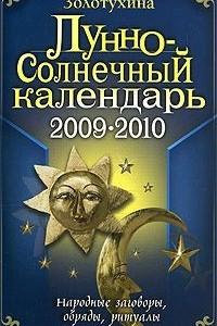 Лунно-солнечный календарь. 2009-2010