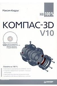 КОМПАС-3D V10 на 100%