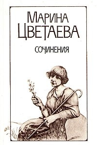 Марина Цветаева. Сочинения в двух томах. Том 1