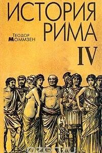 История Рима. В четырех томах. Том 4