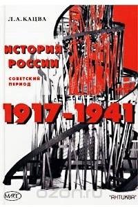 История России. Советский период. 1917-1941