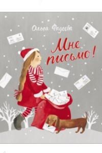 Мне письмо! Новогодние приключения в Великом Устюге