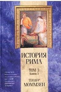 История Рима. Том 3. Книга 5. От смерти Суллы до битвы при Тапсе