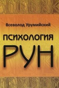 Психология рун