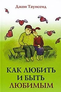 Как любить и быть любимым