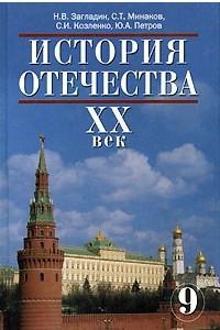 История Отечества. XX век. 9 класс