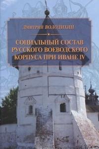 Социальный состав русского воеводского корпуса при Иване IV