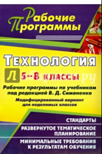 Технология. 5-8 классы. Рабочие программы по учебникам под ред. В. Д. Симоненко