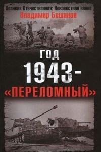 Год 1943 -