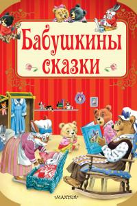 Бабушкины сказки