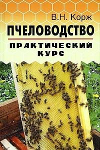 Пчеловодство. Практический курс