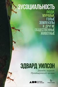 Эусоциальность: Люди, муравьи, голые землекопы и другие общественные животные