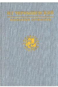 Н. Г. Чернышевский. Избранные сочинения