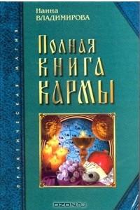 Полная книга кармы