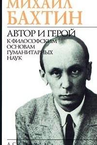 Автор и герой