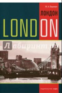 Лондон. Темы, упражнения, диалоги на английском языке. Учебное пособие