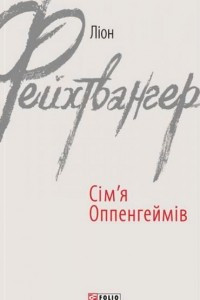 Сiм'я Оппенгеймiв