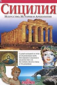 Сицилия. Искусство, История и Археология