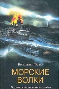 Морские волки. Германские подводные лодки во Второй мировой войне