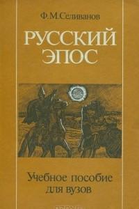 Русский эпос. Учебное пособие