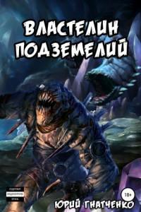 Властелин Подземелий