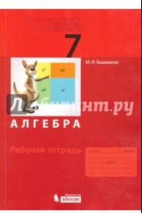 Алгебра. 7 класс. Рабочая тетрадь