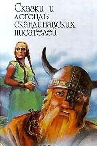 Сказки и легенды скандинавских писателей