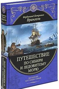 Путешествие по Сибири и Ледовитому морю