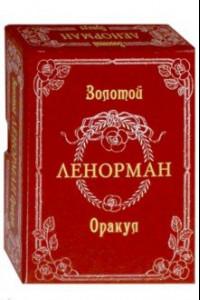 Золотой Оракул Ленорман. Russo (на русском языке)