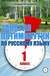 Занятия – пятиминутки по русскому языку. 1класс