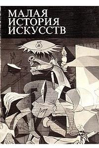 Малая история искусств. Искусство XX века. 1901-1945