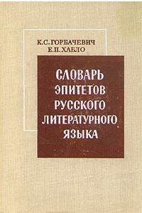 Словарь эпитетов русского литературного языка