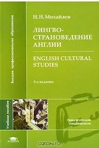 Лингвострановедение Англии / English Cultural Studies