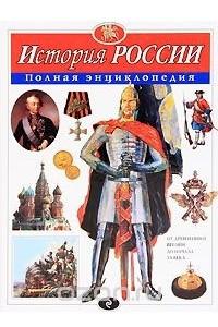 История России. Полная энциклопедия