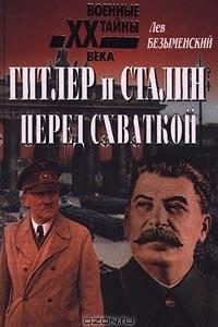 Гитлер и Сталин перед схваткой