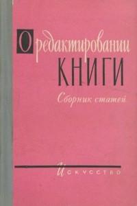О редактировании книги. Сборник статей