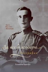 Князь Феликс Юсупов: «За все благодарю...». Биография