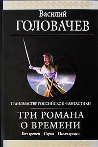 Три романа о Времени