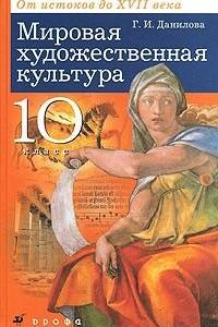 Мировая художественная культура. От истоков до XVII века. 10 класс