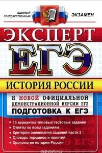 История России. Эксперт в ЕГЭ