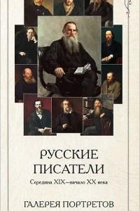 Русские писатели. Середина XIX-начало XX века. Галерея портретов (набор из 24 карточек)