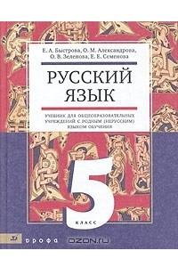 Русский язык. 5 класс. Учебник для школ с родным (нерусским) языком обучения