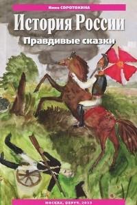 История России. Правдивые сказки. Учебно-методическое пособие