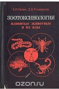 Зоотоксинология. Ядовитые животные и их яды